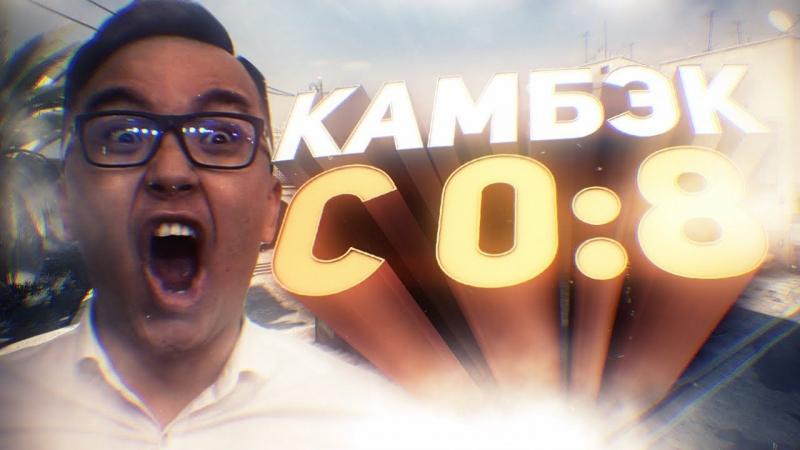 Acoolbek | CS:GO КОМБЭК С СЧЕТА 0-8 (Full HD 1080)