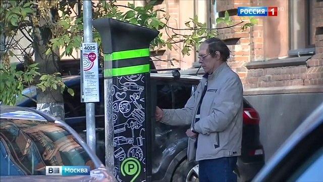 Вести-Москва • Платная парковка благоустраивает московские дворы