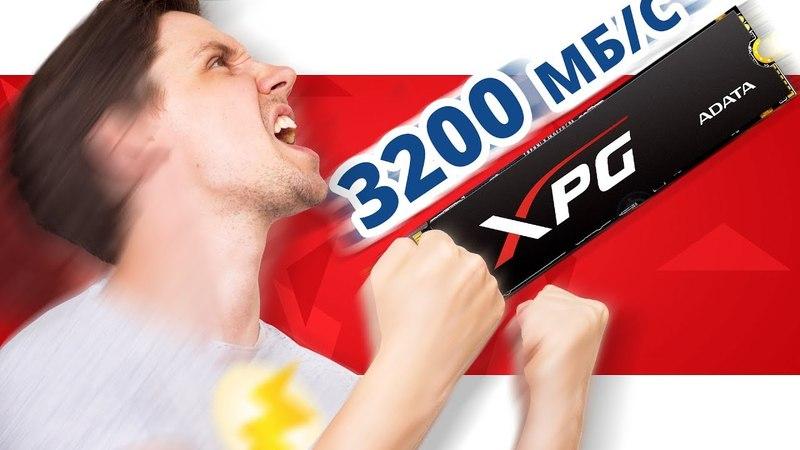 SSD ADATA XPG SX8200 (2018)