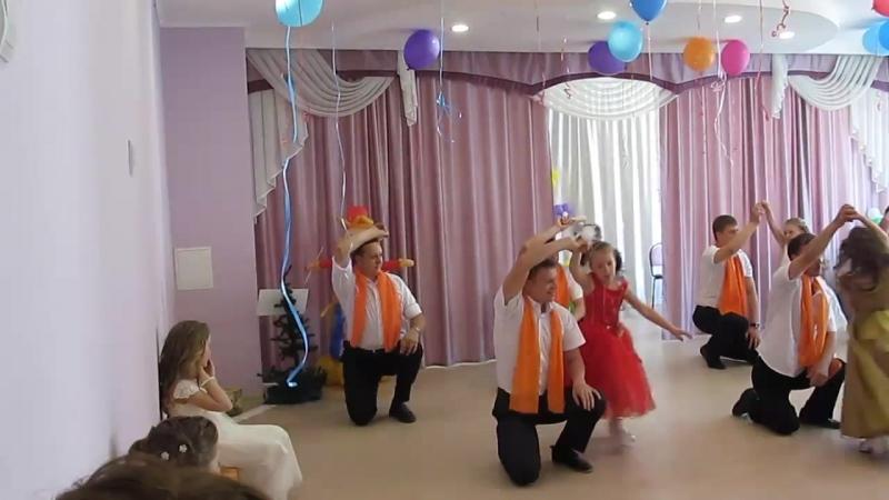 Танец пап и дочек в садике