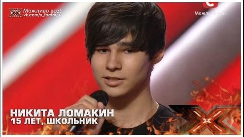 Никита Ломакин Grenade Bruno Mars Кастинг в Днепропетровске Х Фактор 4 21 09 2013