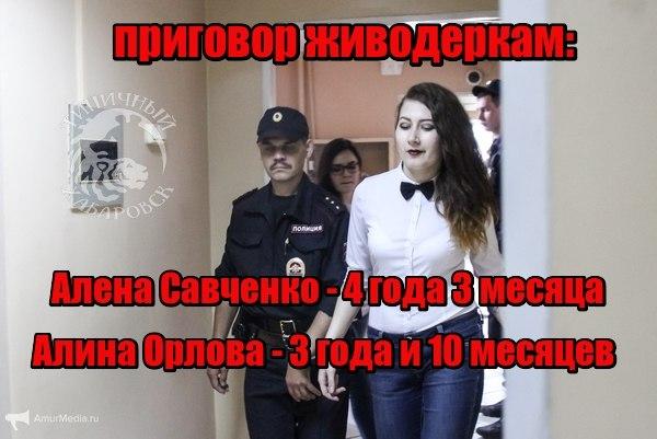 Приговор Хабаровским живодеркам