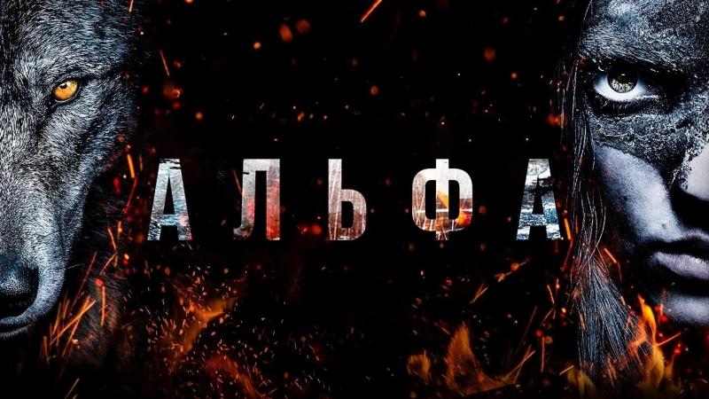 Альфа Русский трейлер 2018 США Коди Смит МакФи Люди Икс апокалипсис Йоуханнес Хёйкьюр Йоуханнессон Игра престолов