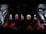 Альфа Русский трейлер (2018) США Коди Смит-МакФи (Люди Икс апокалипсис), Йоуханнес Хёйкьюр Йоуханнессон (Игра престолов)