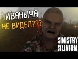 SINISTRY SILINIUM ► ИВАНЫЧА НЕ ВИДЕЛ (Краткий обзор)
