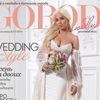Gorod любви - свадебный журнал №1 в Украине