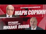 Марк Соркин vs Михаил Попов (1) Какой тип капитализма получил распространение в России (Красная жара №3, 10.04.2018)