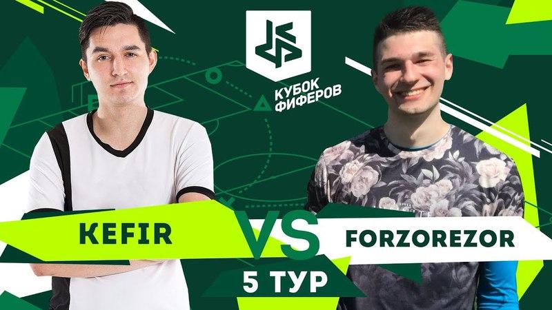 КУБОК ФИФЕРОВ - KEFIR VS FORZOREZOR | МАТЧ ЗА ПЛЕЙ-ОФФ