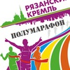 Полумарафон «Рязанский кремль»