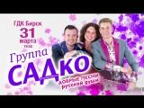Концерт группы Садко в Бирске 31 марта