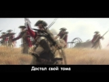 Литерал (Literal) ASSASSIN'S CREED 3.mp4