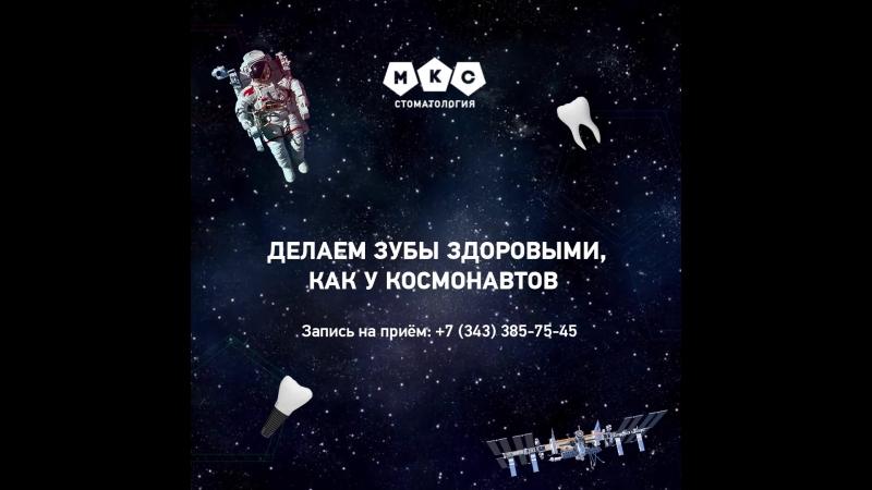 Где вылечить зубы в Екатеринбурге