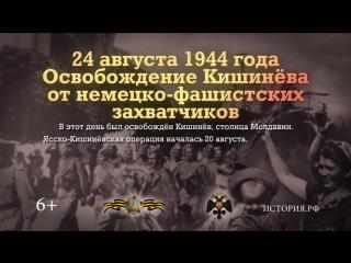 24 августа 1944 года. Освобождение Кишинёва от немецко-фашистских захватчиков.