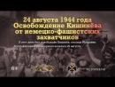 24 августа 1944 года Освобождение Кишинёва от немецко фашистских захватчиков