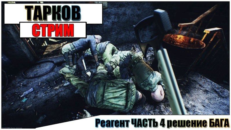 🔴Escape from Tarkov - Реагент ЧАСТЬ 4 решение БАГА   Паша Фриман