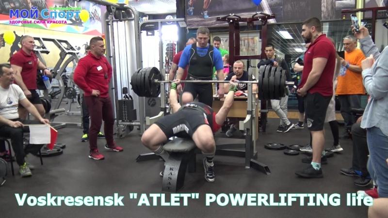 Voskresensk ATLET POWERLIFTING life