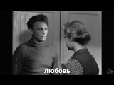 Николай Рыбников - Когда весна придет не знаю (субтитры по-просьбе)