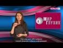 МИР ГЛУХИХ_ Максим Исаев_ Видео, ЖЯ и грамотность