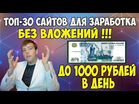 30 сайтов для заработка до 1000 рублей в день | Сайты для заработка без вложений через соц сети