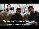 Британцы угадывали национальность казахстанских звезд