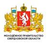 Молодёжное правительство Свердловской области
