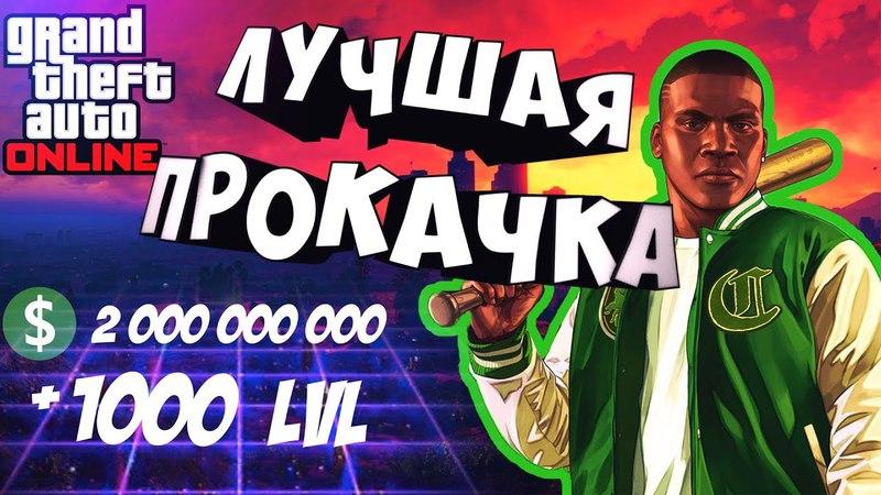 ۩͇̿V͇̿I͇̿P̿Boost АККАУНТОВ GTA V от Платина