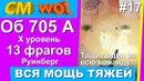 WOT вся мошь тяжей 17/ Об 705 А /13 фрагов/ Руинберг