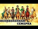 Легенды Кинопроката СССР. Великолепная семерка США
