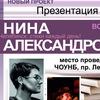 Презентация поэта в ЧОУНБ: Нина АЛЕКСАНДРОВА