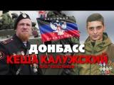Олег Колесников(Кеша Калужский) - Донбасс (Official Audio 2017)