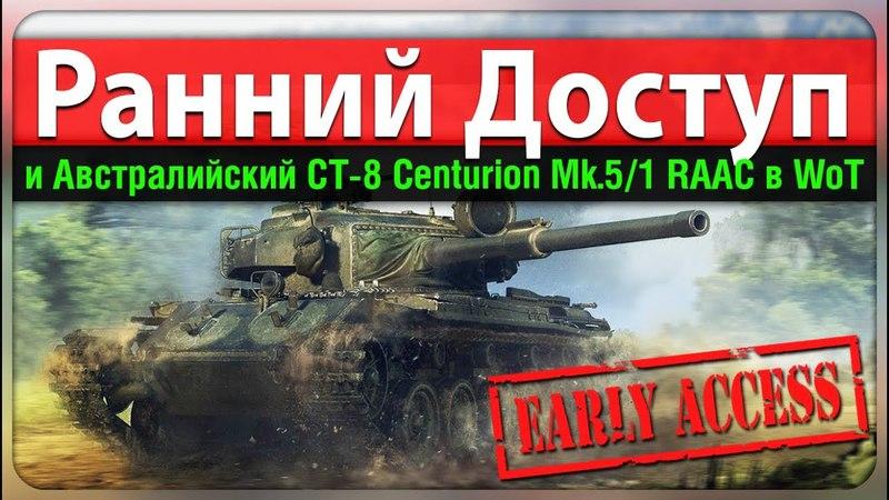 Early Access в Танках и Centurion Mk 5 1 RAAC worldoftanks wot танки wot
