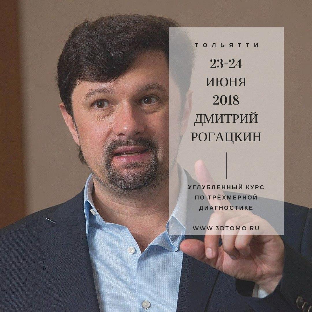 Афиша Тольятти Двухдневный курс Дмитрия Рогацкина в Тольятти