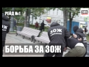 Борьба за ЗОЖ. Рейд по Москве!