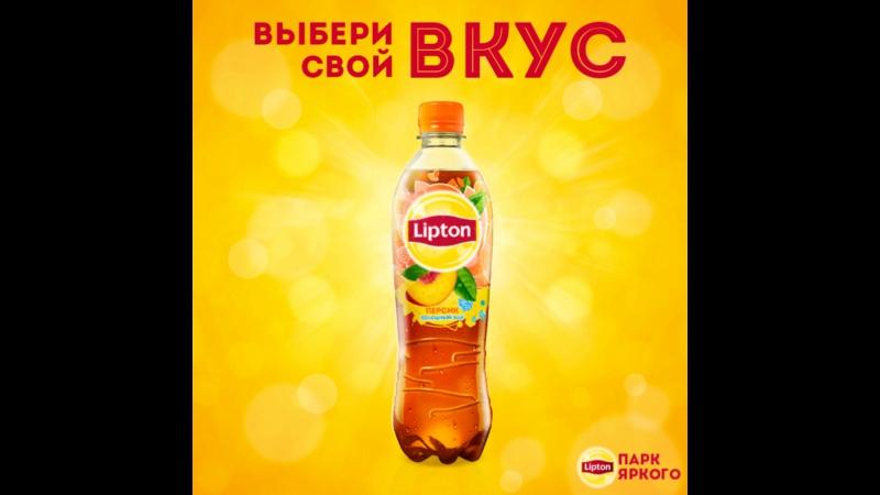 Выбери свой вкус | Lipton