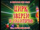 ЦИРК ЗВЕРЕЙ - 3 февраля ГДК в 18:00. Тел. 8-919-668-53-75