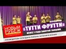 Коллектив Тутти фрутти Центра танца Парадокс