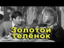 Сколько стоит счастье (Золотой теленок 1968 Михаил Швейцер)