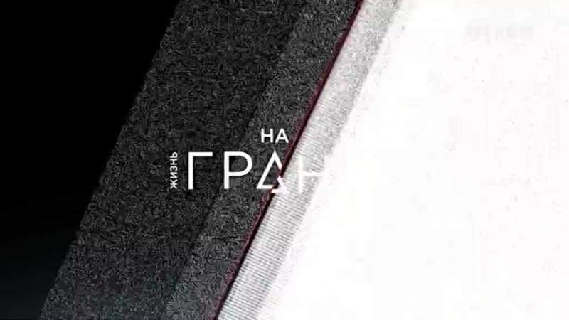 Жизнь на грани 28 выпуск По долгу брата 08.11.2017 » Видеопр.mp4