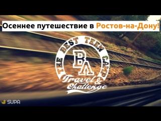 Осенняя смена Travel&Challenge! С 28 октября по 6 ноября 2017 г.