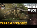 BONNI BRO УКРАЛИ ВЕРТОЛЁТ RUST SURVIVAL 42 СЕЗОН 907