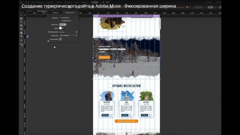 Создание туристического сайта в Adobe Muse - Фиксированная ширина (часть 1)