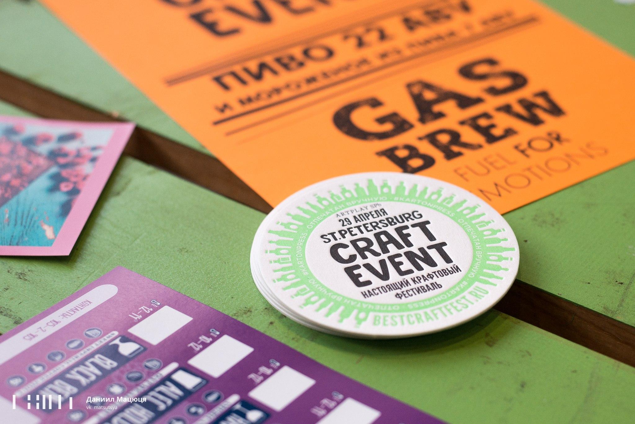 Фестиваль крафтового пива в Петербурге опять оказался под угрозой срыва
