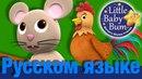 Ку ка ре ку! детские песни LittleBabyBum