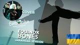 EQUINOX - Bones COVER | Bulgaria Eurovision 2018 (Ukrainian version)