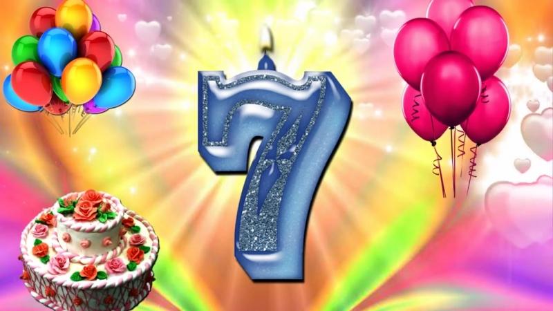 Футаж С Днем рождения на 7 лет!.mp4