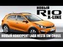 Kia Rio X line Конкурент Жигулей Лучше Лады Весты Кросс ФилАвто