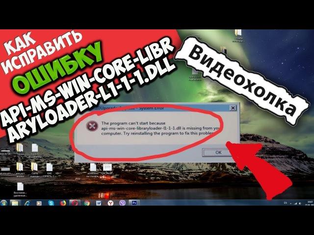 Как исправить ошибку api-ms-win-core-libraryloader-l1-1-1.dll