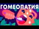 Гомеопатия Легкое исцеление или безрассудное мошенничество Kurzgesagt перевод на русский язык