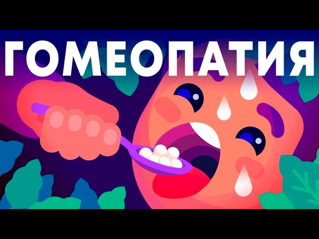 Гомеопатия - Легкое исцеление или безрассудное мошенничество? (Kurzgesagt перевод на русский язык)