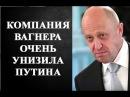 Виталий Портников КОМПАНИЯ ВАГНЕРА ОЧЕНЬ УНИЗИЛА ПУТИНА